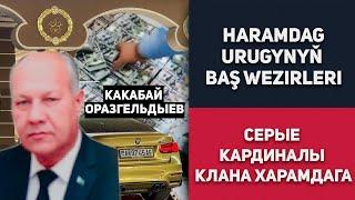 Turkmenistan  Haramdag Berdymuhamedow Urugynyň Baş Wezirleri  Туркменистан Серые Кардиналы Клана