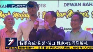 20181021 ntv7华语新闻网络同步直播