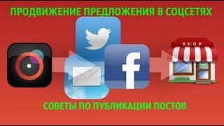 СОВЕТЫ по продвижению ПОСТОВ в соцсетях