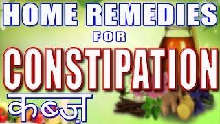 Home Remedies for Constipation II कब्ज़ के लिए घरेलू उपचार II