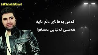 zakaria abdulla tanyai lyrics #zakariaabdulla #Zakaria #impratorzakaria #زەکەریا