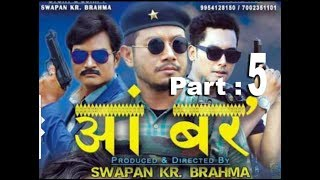 Video ANG BORO part 5 Official Full HD Movie II A Bodo Feature film 2017 II by Swapan Kr. Brahma download MP3, 3GP, MP4, WEBM, AVI, FLV November 2018
