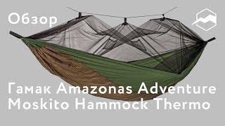 Гамак Amazonas Adventure Moskito Hammock Thermo. Обзор
