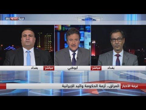 العراق.. أزمة الحكومة واليد الإيرانية  - نشر قبل 11 ساعة