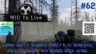 Will To Live Online Лучше всего человек живёт в те моменты когда не знает что можно жить лучше