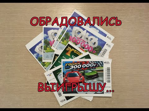 #столото #лотерея Обрадовались выигрышу в 10000 рублей... Играем в моментальную лотерею Столото