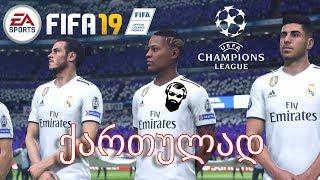 FIFA 19 ალექს ჰანტერის კარიერა ნაწილი 6 ჩემპიონთა ლიგა
