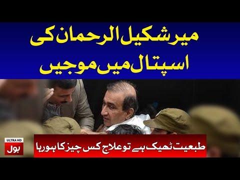Mir Shakeel Ur Rehman, Fake Hospital Treatment, Breaking News