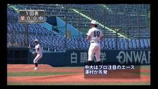 2010年8月31日明治神宮球場にて行われた、中央大学 VS 早稲田大学の公式...