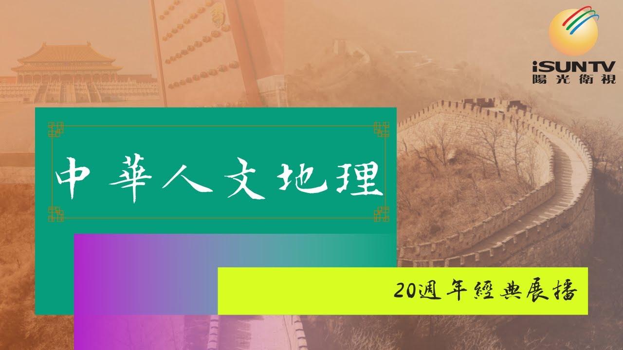 霍元甲(二)「中華人文地理(第8集)」【陽光衛視20週年經典展播】