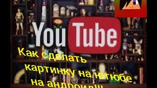 Как установить главное фото на видео ютюб!!!(, 2015-01-26T03:06:39.000Z)