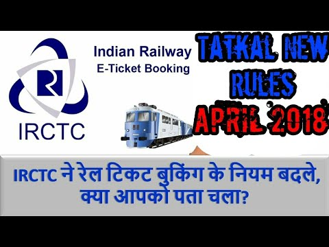 Indian Railway Tatkal Ticket Booking New Rules 2018 || Booking ||  Cancellation || More Details ||
