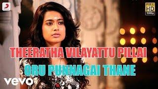 Theeratha Vilayattu Pillai - Oru Punnagai Thane Tamil Lyric | Yuvanshankar Raja | Vishal