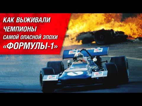 Как выживали чемпионы самой опасной эпохи «Формулы-1»?