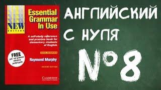 Урок №8 Английский для начинающих