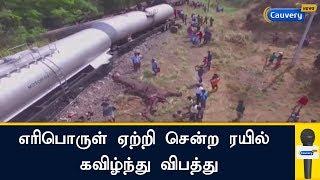 எரிபொருள் ஏற்றி சென்ற ரயில் கவிழ்ந்து விபத்து|train accident