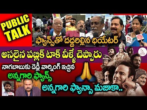 NTR Kathanayakudu Public Talk | NTR Biopic Movie | Review | Rating | Eagle Media Works Mp3