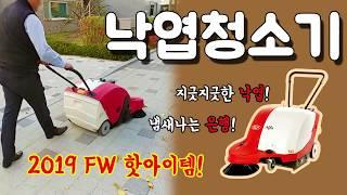 [청소장비] 낙엽지옥탈출! 쉽고빠른 낙엽청소기/은행청소…