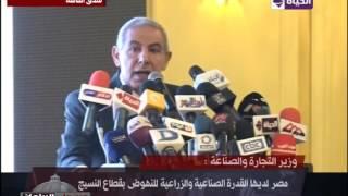 بالفيديو.. وزير الصناعة: مصر لديها القدرة للنهوض بقطاع الغزل والنسيج