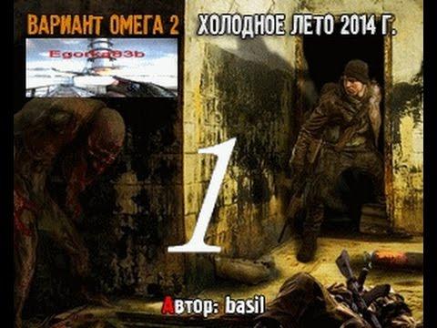 Скачать Игру Сталкер Вариант Омега 2 Холодное Лето 2014 - фото 4