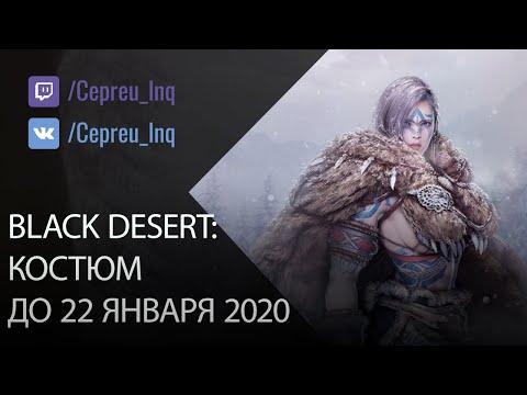 Black Desert: Халявный костюм до 22 января!