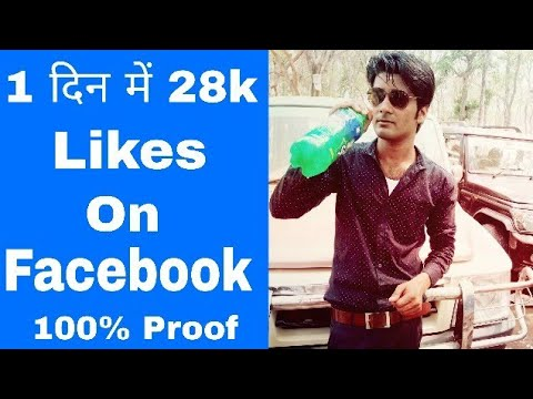 Real Facebook Auto Liker | best fb liker app 2018 | How To Increase Fb  Likes | Best Fb Auto Liker |