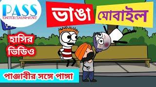 ভাঙা মোবাইল | Vanga Mobile | হাসির ভিডিও | Bengali Comedy Cartoon | Purulia Comedy | Pass Cartoon