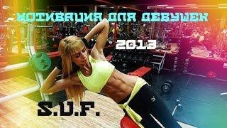 ( S.U.F. ) Мотивация для девушек !!! Девчат вы просто супер !!!