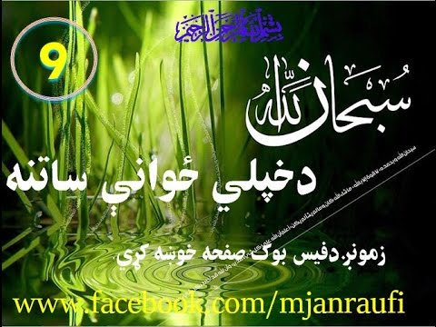 آلحاج مولوي صاحب محمد ياسين فهيم ښکلي پښتو بيان ---- دخپلي ځواني ساتنه thumbnail