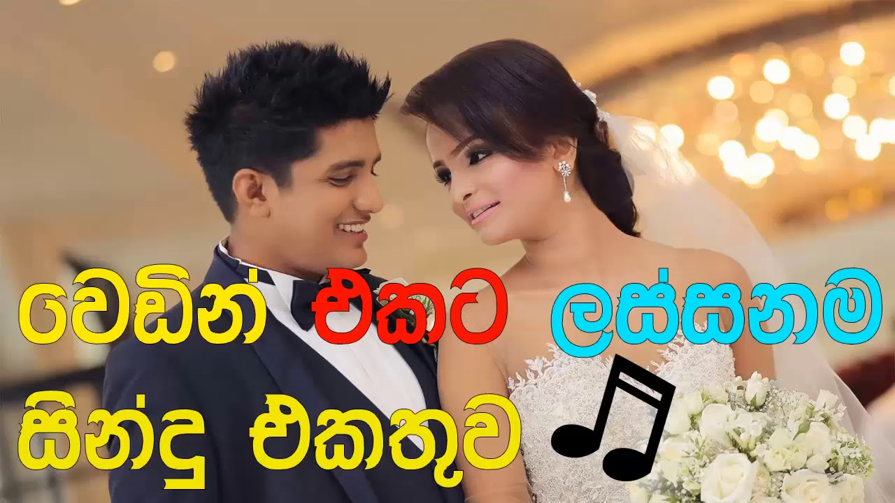 sinhala wedding songs collection free download