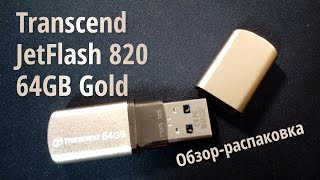 обзор флешки Transcend JetFlash 820 64GB Gold из Rozetka