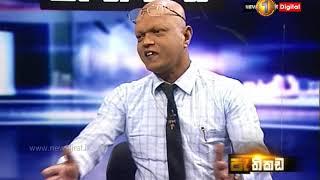 Pathikada, Sirasa TV 13th of March 2019, Mr. Raja Goonaratne Thumbnail