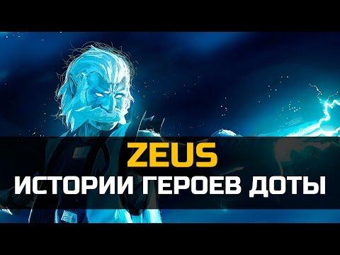 видео: История dota 2: zeus