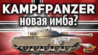пОКАЗАЛИ СЕКРЕТНЫЙ ТАНК ЗА РАНГОВЫЕ БОИ - Kampfpanzer 50 t - Имба или нет?