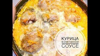 #рецепт #ужин #курицавсоусе #вкусно ****КУРИЦА В СМЕТАННОМ СОУСЕ****