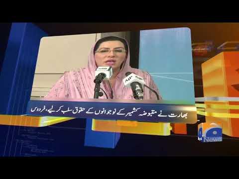 Geo News Updates 7:30 PM   22nd August 2019