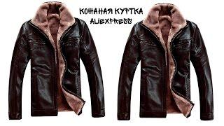 Мужская кожаная куртка зимняя с AliExpress Unboxing