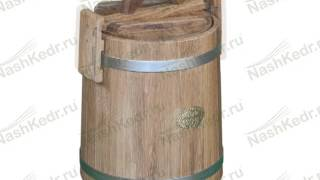 Кадки дубовые для засолки(Крепкая деревянная кадка для засолки. Цельный дуб. Sturdy wooden tub for salting. Solid oak. http://nashkedr.ru/product/kadki-dubovye-dlja-zasolki-ocink-..., 2013-04-15T08:53:47.000Z)