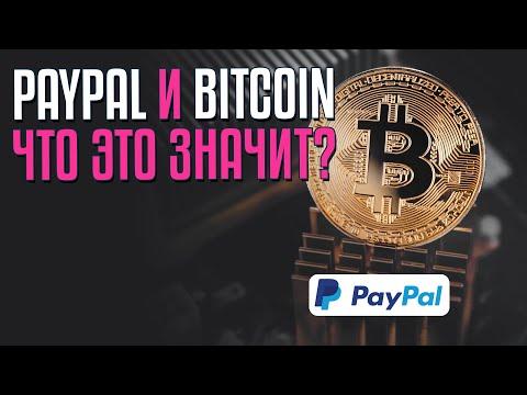 PayPal начал принимать Bitcoin. Что это значит?