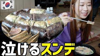 【韓国旅行】豚の血を食べる韓国の食文化|日本人が嫌いなスンデのいろんな種類【モッパン】