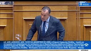 Εισήγηση για τις κυρώσεις των συμβάσεων μεταξύ Ελλάδας, Ισραήλ, Ρωσίας και Βουλγαρίας