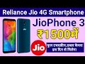 Reliance Jio Phone 3 Launch Date,Price & Specifications | JioPhone 3 full details