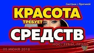 ДОМ 2 НОВОСТИ! 05  июня 2018. Сколько Романец тратит на ПЛАСТИКУ