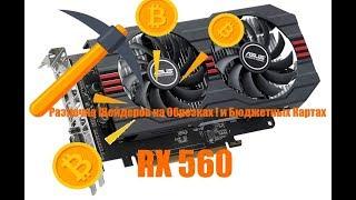 Hex Разлочка Radeon Rx 560 и тесты в майнинге.