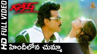 Hindilona Chumma Video Song Full HD    Ganesh Telugu Movie    Venkatesh    Rambha    SP Music