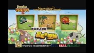 石器時代2 台灣預告片02 ストーンエイジ2 DEMO StoneAge2 Trailer DigiPark 因思銳遊戲
