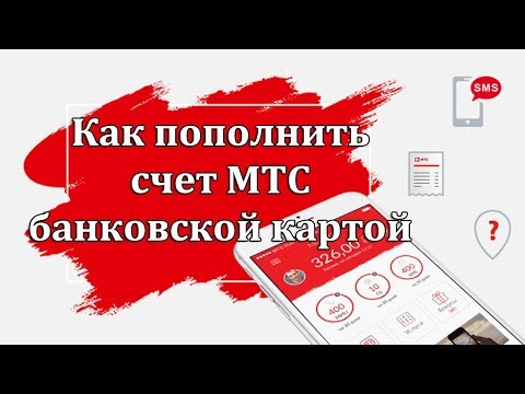 Пополнить счет МТС C банковской карты