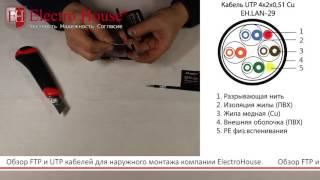 Обзор FTP и UTP кабелей для наружного монтажа от ElectroHouse