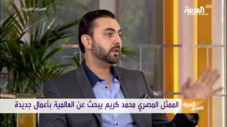 محمد كريم ردا على منتقدي المقاطع التي ينشرها: ما يصلح في أميركا لا يفهمه العرب!