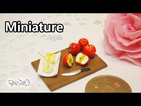 미니어쳐 사과 만들기 Miniature * Apple